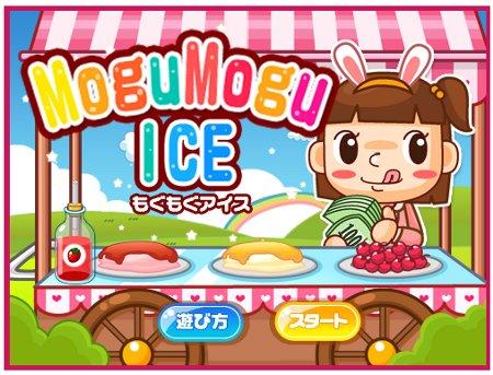 mogumogu ice